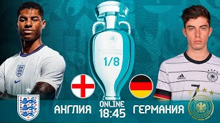 Англия Германия Евро 2021 Онлайн Трансляция