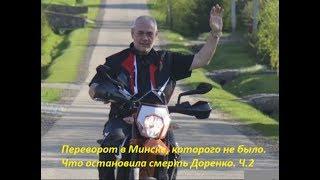 Переворот в Минске, которого не было. Что остановила смерть Доренко. Ч. 2  № 1319