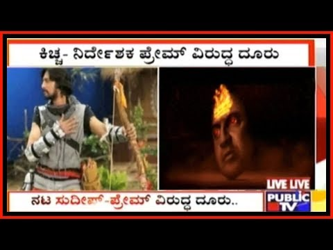 Complaint Filed With KFCC Against Kiccha Sudeepa & Director Prem