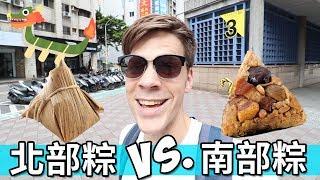 南部粽 VS. 北部粽! 粽子專家J告訴你那一個最好吃! | The best dragonboat festival dumplings! | Life in Taiwan #61