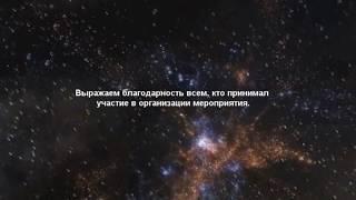 14 февраля 2018 г. - предложение на премьере фильма Лёд