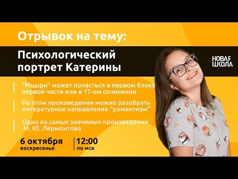 """Психологический портрет Катерины в """"Грозе"""" Островского"""