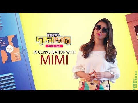 Total Dadagiri Special | In Conversation With Mimi | SVF | Sangeet Bangla thumbnail