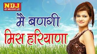 Miss Haryana   Full HD Haryanvi New Song 2015 Superhit DJ songs