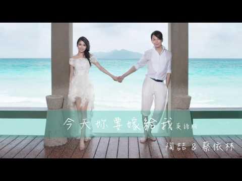 【聽歌學英文-東洋風】陶喆 & 蔡依林|今天妳要嫁給我 Marry Me Today|英語版