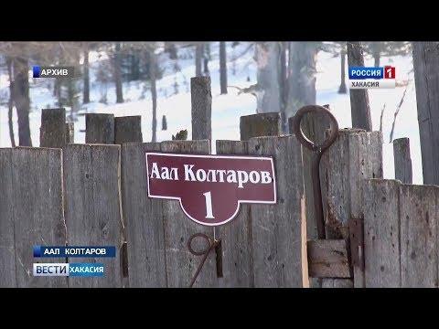 В споре жителей аала Колтаров с администрацией Сорска поставлена точка. 04.02.2019