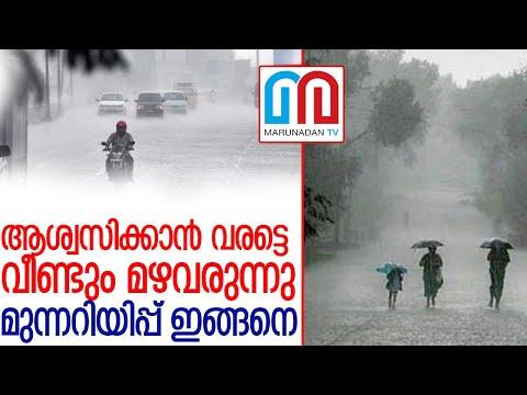 സംസ്ഥാനത്ത് വീണ്ടും മഴ പ്രവചിച്ച് കാലാവസ്ഥാകേന്ദ്രം l Kerala rain