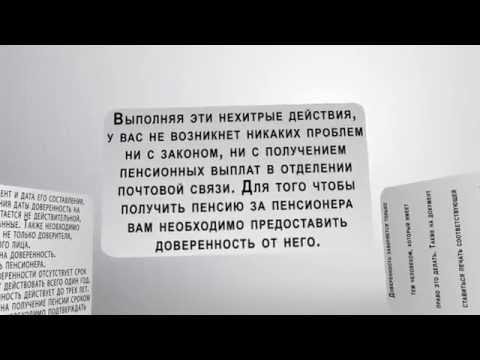 Почта России доверенность на получение пенсии