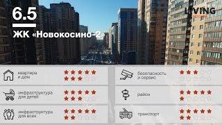 видео Квартиры в Новостройках у метро Новокосино от застройщика