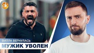 Милан уволил МУЖИКА Гаттузо. Потолок Дерби Лэмпарда