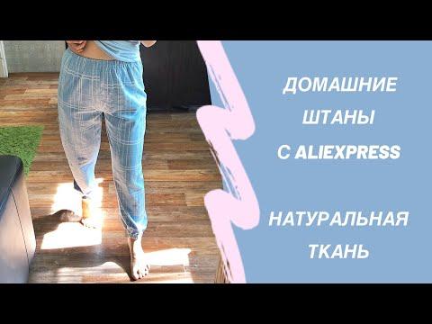 Домашняя одежда с AliExpress натуральные ткани / мои покупки / распаковка