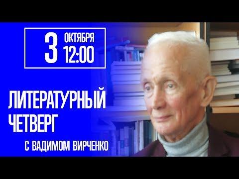 Литературный четверг с Вадимом Вирченко