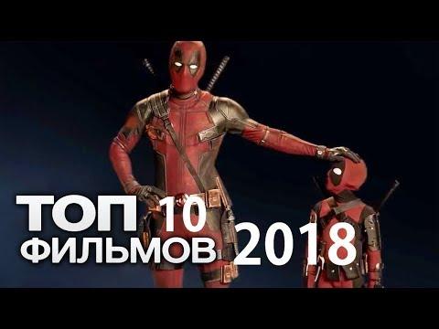ТОП 10 ЛУЧШИХ ФИЛЬМОВ 2018 года | Фильмы которые стоит посмотреть