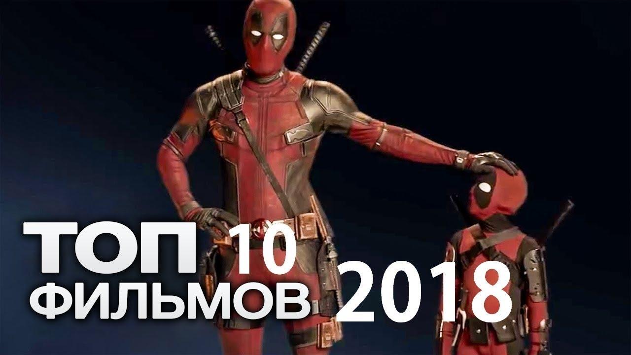 топ 10 лучших фильмов 2018 года крутые фильмы 2018 которые уже вышли