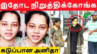 நிம்மதியா வாழ விடுங்க ! கடுப்பான அனிதா | Tamil Cinema News | Kollywood Latest