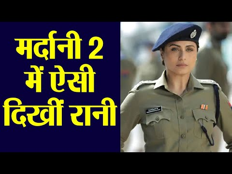 Mardaani 2: Rani Mukerji's cop look goes VIRAL; Check Out | FilmiBeat