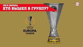 Определен состав группового этапа Лиги Европы 2021 2022 Результаты плей офф Europa League