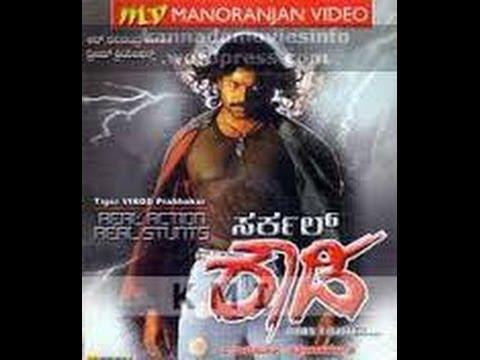 Full Kannada Movie 2007   Circle Rowdy   Vinod Prabhakar, Kushi, Shobaraj.