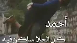 حالات واتس ع اسم احمد