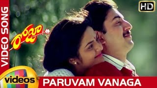 Roja Movie Songs - Paruvam Vanaga  Song - A.R.Rahman & Mani Ratnam