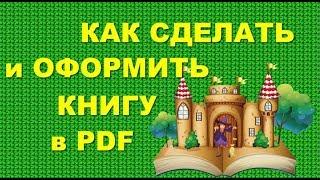 Как сделать и оформить книгу в PDF формате