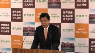 平成28年1月6日北九州市長定例記者会見