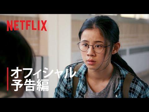 『ハーフ・オブ・イット: 面白いのはこれから』予告編 - Netflix