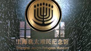 China gave sanctuary to Jews