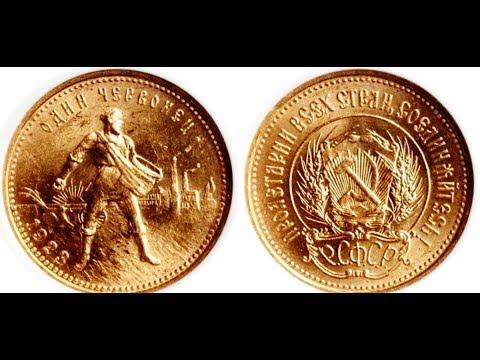 1 Червонец, 1923 года,  Дорогие монеты СССР, 1 Chervonets, 1923