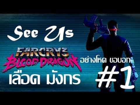 FAR CRY 3 Blood Dragon ᴴᴰ - เลือด มังกร #1 Gameplay Thai