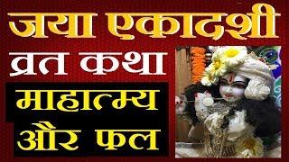 Jaya Ekadashi Vrat Katha in hindi   जया एकादशी व्रत कथा/पूजन विधि/माहात्म्य और फल  
