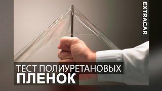 видео Защитная пленка на лобовое стекло автомобиля от солнца и сколов: какую выбрать, как наносить?