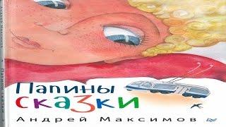 Сказки для детей.ПАПИНЫ СКАЗКИ.Андрей Максимов.АУДИОКНИГА.АУДИОСКАЗКА на ночь слушать онлайн