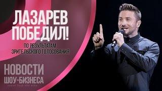 Сергей Лазарев занял третье место на Евровидении 2016 | Новости Шоу Бизнеса