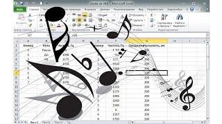 Ноты в Excel? Легко!
