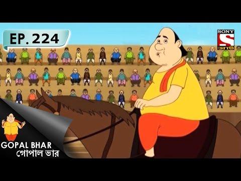 Gopal Bhar (Bangla) - গোপাল ভার (Bengali) - Ep 224 - Maharajer Ghora