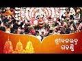 Balabhadra Pahandi LIVE: Puri Jagannath Rath Yatra 2018 - Lord Jagannath Car Festival