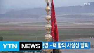 [YTN 실시간뉴스] 이란, 군사대응 천명...핵 합의 사실상 탈퇴 / YTN