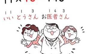 2ケタの九九が歌で楽しく覚えられます。 これで 暗算の上級者だ!!