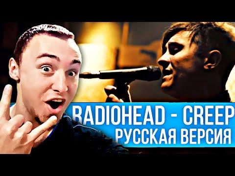 RADIOHEAD - CREEP (RADIO TAPOK | COVER IN RUSSIAN) | РЕАКЦИЯ