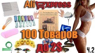 видео Доставка товара с Aliexpress