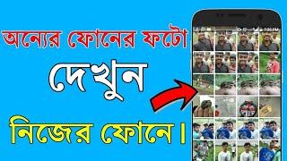 অন্যের ফটো এবং ভিডিও দেখুন কোনো App ছাড়া।  Photos & video see one mobile to another mobile ?