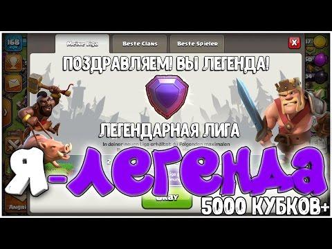 Я - ЛЕГЕНДА В CLASH OF CLANS | 5000 кубков+ онлайн катки