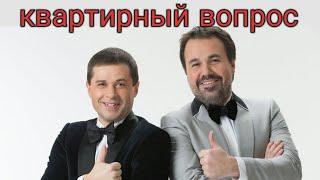 Дуэт имени Чехова - квартирный вопрос