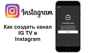 инстаграм ТВ. Как создать канал в инстаграм?
