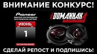"КОНКУРС DOLBIT NORMAL'NO ""Динамики Pioneer"""
