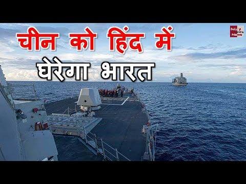 चीन को हिंद महासागर में घेरने में जुटी भारतीय नौसेना, शुरू करेगी मिशन 'संबंध'   