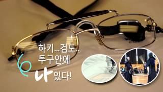 멋TV - 잘 보이는 안경의 '스포츠안경'