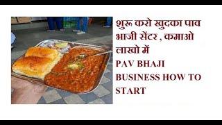 PAV BHAJI BUSINESS IDEA, 9029093494 PAV BHAJI CENTRE, HOW TO START