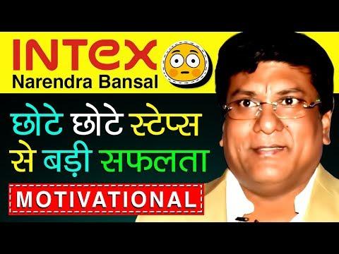 Intex Success Story in Hindi   Narendra Bansal Biography   Motivational Video   Keshav Bansal